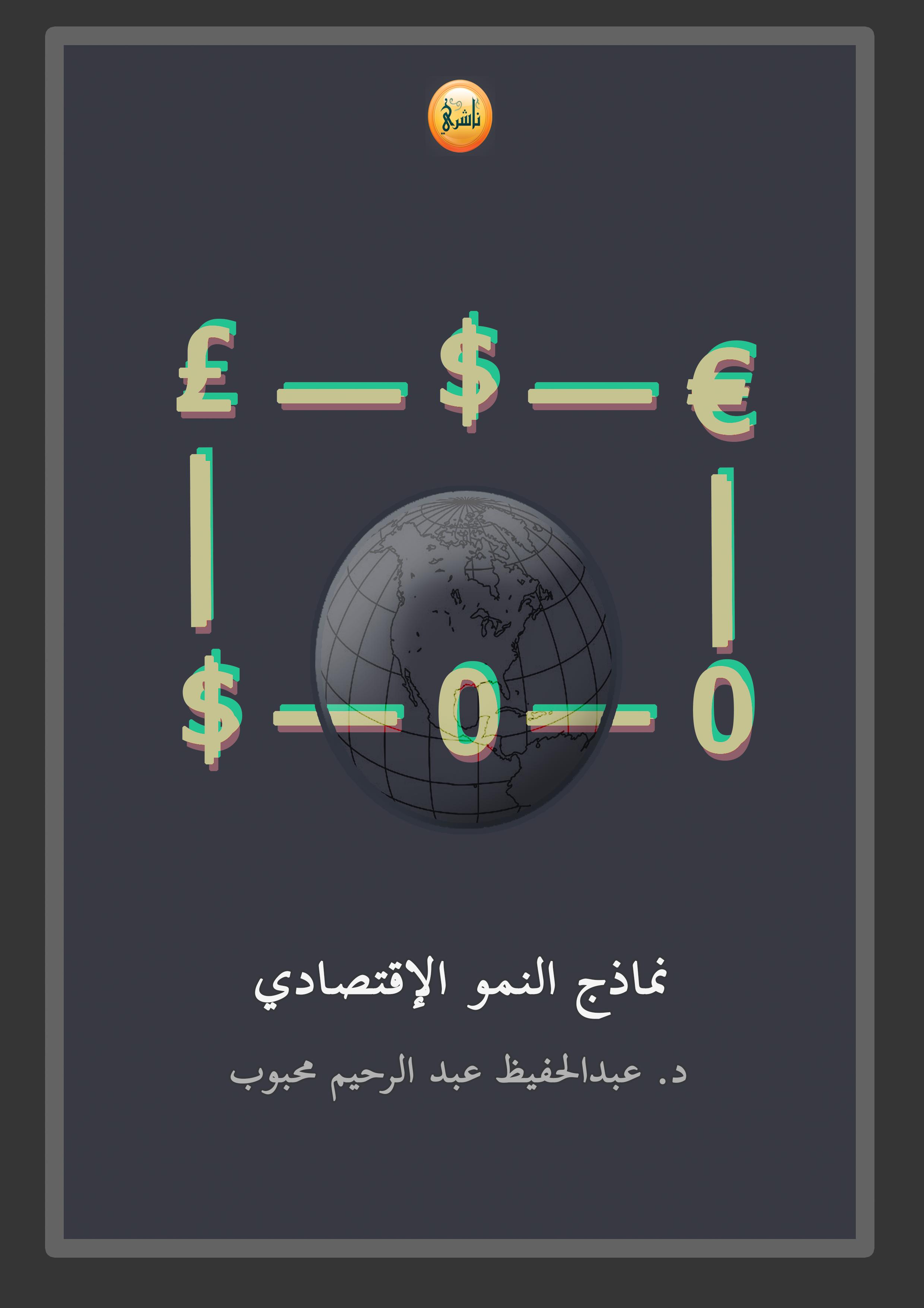 رواية بين تبلد وحنين pdf